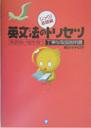 これで勉強!2 「英文法のトリセツ」