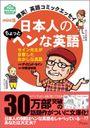 これで勉強!5 「日本人のちょっとヘンな英語」