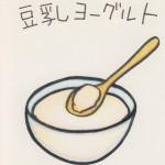 one sentence diary 「豆乳ヨーグルト」