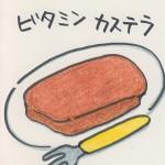 one sentence diary 「ビタミンカステラ」