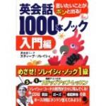 これで勉強!6 「英会話1000本ノック[入門編](CD付)」